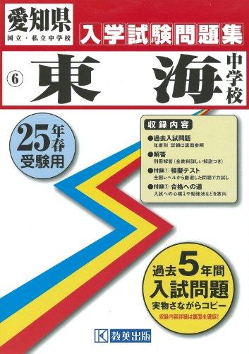 東海中学校入試問題集 平成25年春受験用 (愛知県国立・私立中学校入学試験問題集)