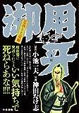 刀化粧 1 (キングシリーズ / 小池 一夫 のシリーズ情報を見る