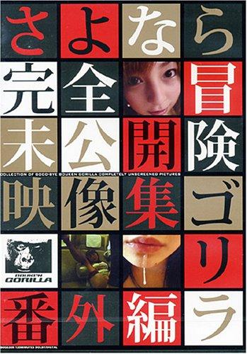 さよなら冒険ゴリラ番外編 完全未公開映像集 [DVD] BOG-630R