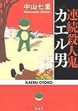 連続殺人鬼 カエル男