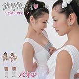 鉄骨娘パオ ~パオのテーマ~ / ちょっきん-NA!(DVD付)
