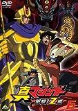 真マジンガー 衝撃!Z編 6 [DVD]