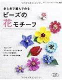 針と糸で編んで作るビーズの花モチーフ (レディブティックシリーズno.3677)