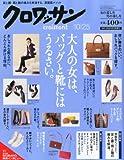 クロワッサン 2012年 10/25号 [雑誌]