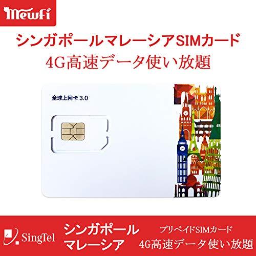 【マレーシア】4Gデータ通信量無制限で880円のSIMカード