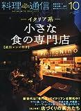 料理通信 2012年 10月号 [雑誌]