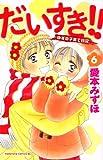 だいすき!! ゆずの子育て日記(6) (Be・Loveコミックス)