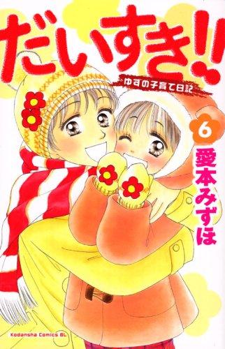 だいすき!! 6―ゆずの子育て日記 (6) (Be・Loveコミックス)
