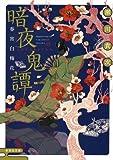 暗夜鬼譚 春宵白梅花 (集英社文庫 せ 5-7)