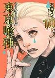 東京喰種トーキョーグール 10 (ヤングジャンプコミックス)