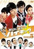 明日に向かってハイキック DVD-BOX 5