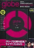 globe 20th ANNIVERSARY SPECIAL!!  LIVE DVD BOOK (宝島社DVD BOOKシリーズ)
