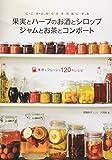 果実とハーブのお酒とシロップ ジャムとお茶とコンポート—保存とフレッシュ120のレシピ