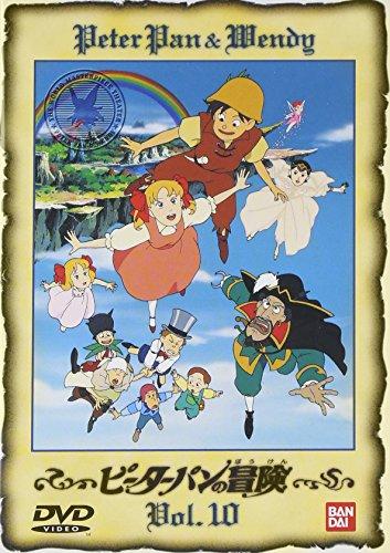 ピーターパンの冒険(10) [DVD]