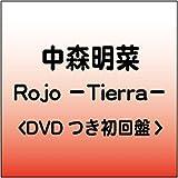 Rojo -Tierra- (初回限定盤)(DVD付)