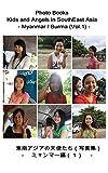 東南アジアの天使たち(写真集) 第2巻 ? ミャンマー編(1): Photo Books - Kids and Angels in South East Asia - Myanmar Vol. 1 【東南アジアの天使たち(写真集)】