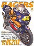 RACERS volume 13 「未完の王者」、初代ホンダRC211Vのすべて (SAN-EI MOOK)