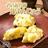 名古屋名物さつま芋の蒸し菓子「鬼まんじゅう」 5ヶ