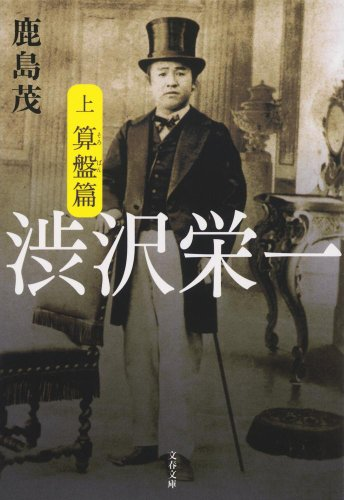 渋沢栄一 上 算盤篇 (文春文庫)
