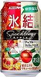 キリン 氷結 アップルスパークリング 缶 350ml×24本