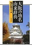 大阪の地名由来辞典