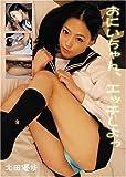 おにいちゃん、エッチしよっ 北田優歩 (SIMO-001) [DVD][アダルト]