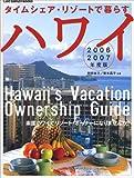 タイムシェア・リゾートで暮らすハワイ〈2006‐2007年度版〉 (LANI HAWAII BOOKS)