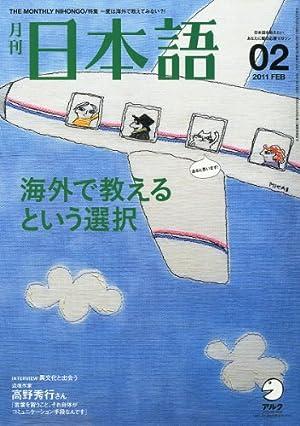 月刊 日本語 2011年 02月号 [雑誌]