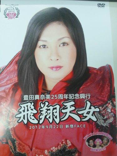 豊田真奈美25周年記念興行~飛翔天女~ [DVD]