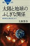 太陽と地球のふしぎな関係 絶対君主と無力なしもべ (ブルーバックス)