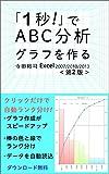 「1秒!」でABC分析グラフを作る  エクセル Excel2007/2010/2013対応版 「管理職のための超簡単」シリーズ