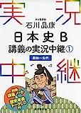石川晶康 日本史B講義の実況中継(1)原始~古代 (実況中継シリーズ)