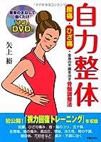 自力整体―腰痛・ひざ痛・全身の不調を治す骨盤調整法 DVD付