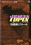 特捜班ビクトール (アルセーヌ・ルパン全集 (22))