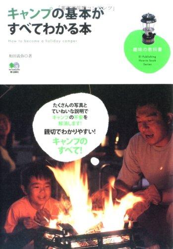 キャンプの基本がすべてわかる本 (趣味の教科書)
