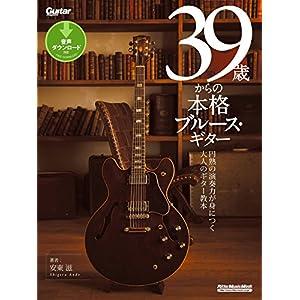39歳からの本格ブルース・ギター [Kindle版]