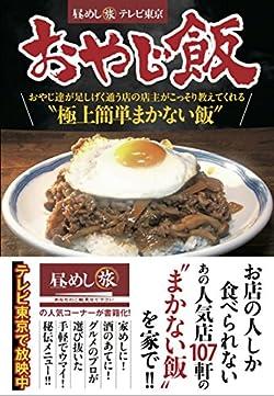 「おやじ飯」極上簡単まかない飯 (テレビ番組「昼めし旅〜あなたのご飯見せてく ださい〜」人気コーナー)