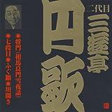 二代目 三遊亭円歌(6)