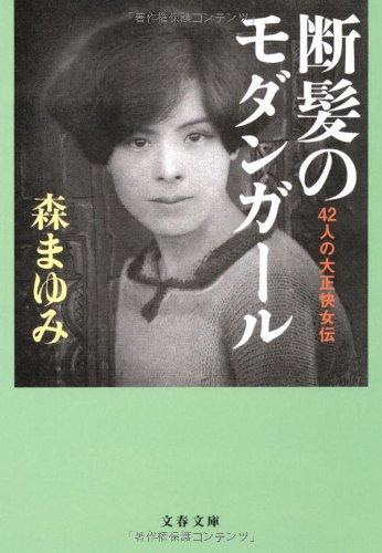 断髪のモダンガール―42人の大正快女伝 (文春文庫)