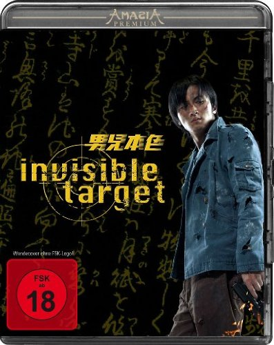 Invisible Target - Amasia Premium [Blu-ray]