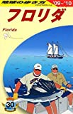 B10 地球の歩き方 フロリダ 2009~2010 (地球の歩き方)