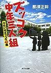 ([な]13-5)ズッコケ中年三人組: それいけズッコケ40歳 (ポプラ文庫)