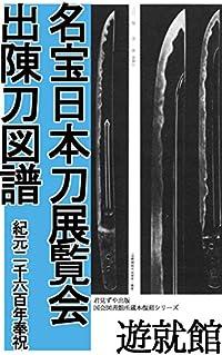 名宝日本刀展覧会出陳刀図譜-紀元二千六百年奉祝-遊就館 [Kindle版]