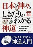 日本の神々としきたりがわかる神道 (コスモ文庫)