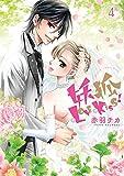 妖狐+LOVE×Kiss! 4 (ミッシィコミックス NextcomicsF)