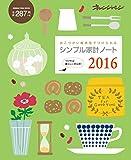 シンプル家計ノート2016 (オレンジページムック)