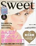 sweet ( スウィート ) 2010年 03月号 [雑誌]
