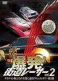 ����!�X�����[�T�[ Vol2 [DVD]