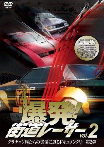 爆発!街道レーサー Vol2 [DVD]