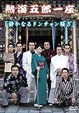 熱海五郎一座 楽曲争奪ミュージカル 静かなるドンチャン騒ぎ [DVD]
